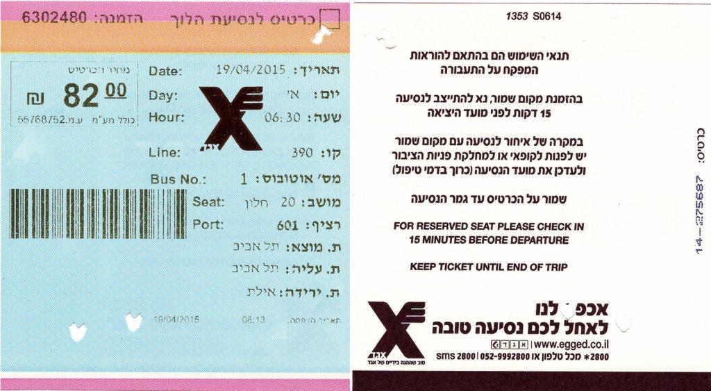 Билет на автобус из Тель Авива в Эйлат