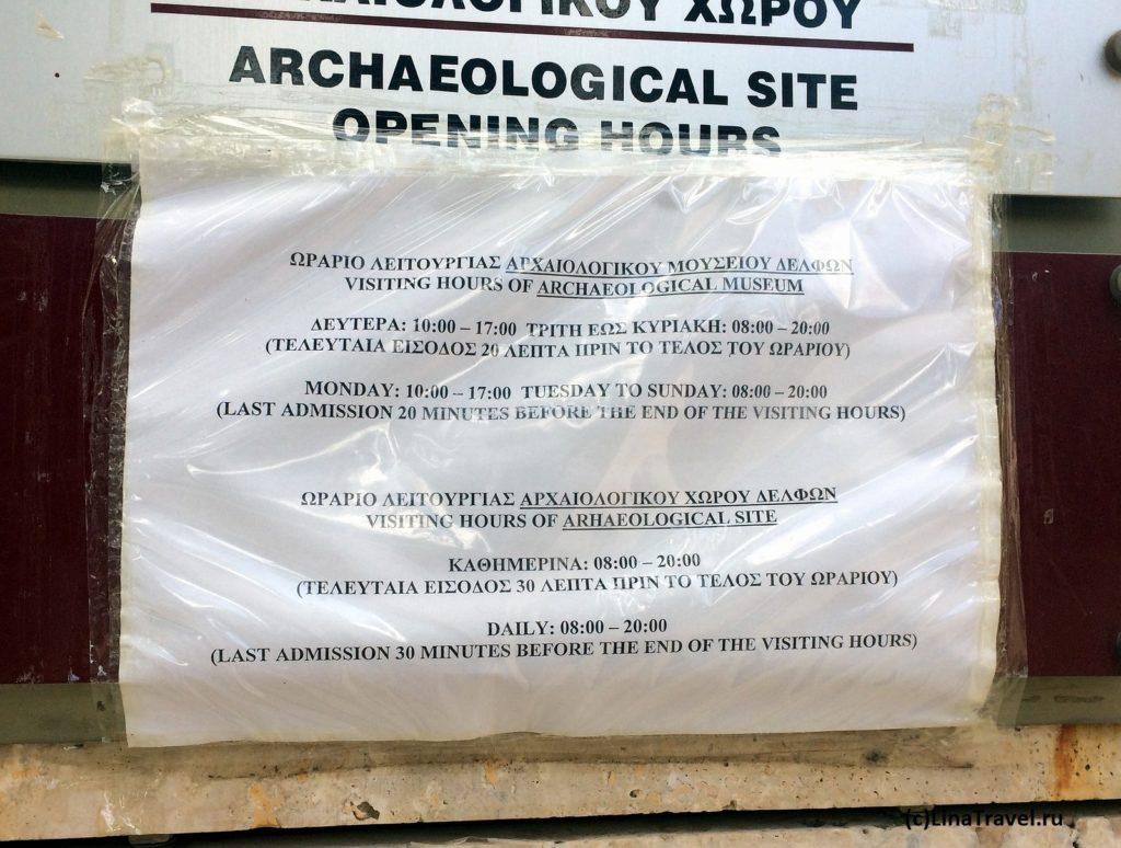 Часы посещения археологических раскопок и музея в древних Дельфах в Греции