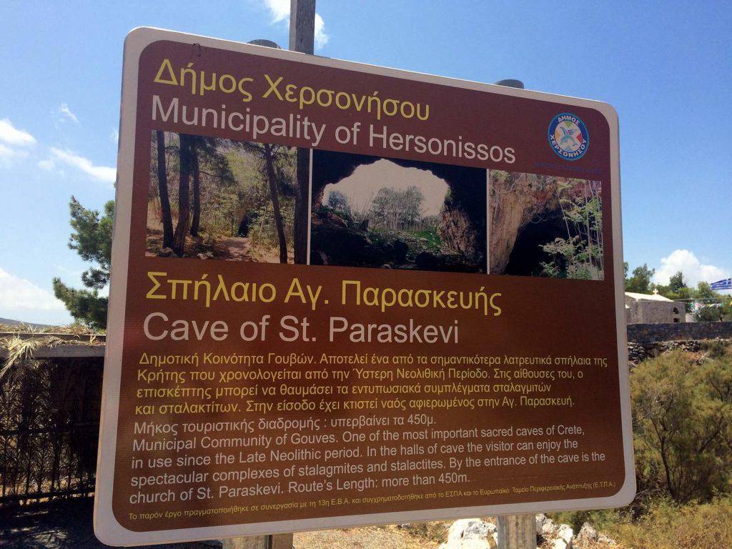 Табличка у входа в пещеру Св. Параскевы на Крите