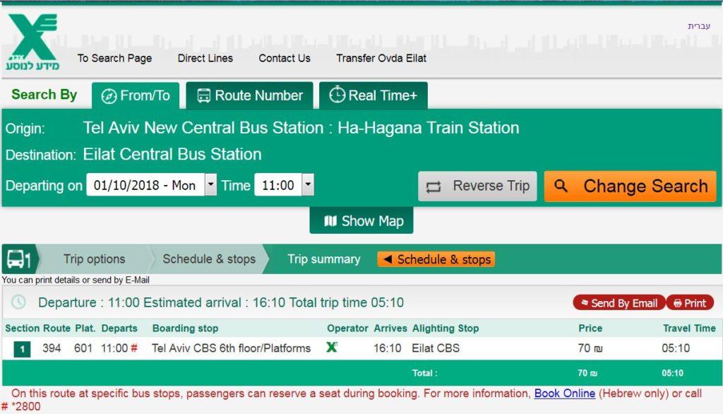 Цена билета на автобус из Тель Авива в Эйлат