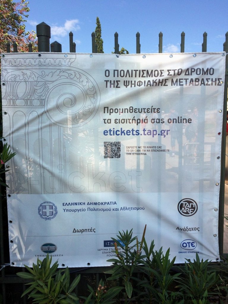 онлайн купить билеты на посещение Акрополя