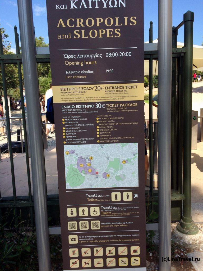 Объявление на входе в Акрополь